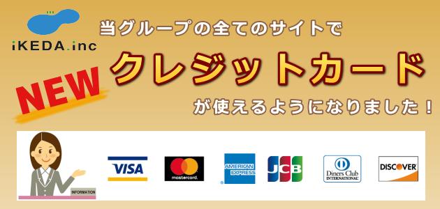 d_001 クレジットカードが使えるようになりました!